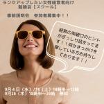 女性経営者向けスクール